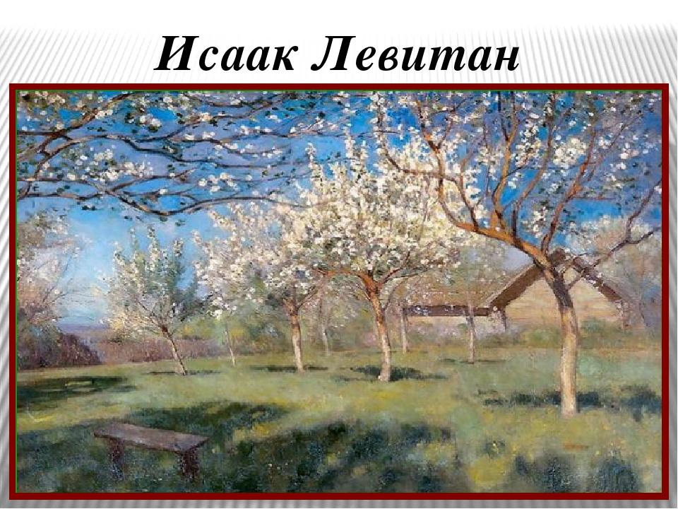 Исаак Левитан. Цветущие яблони