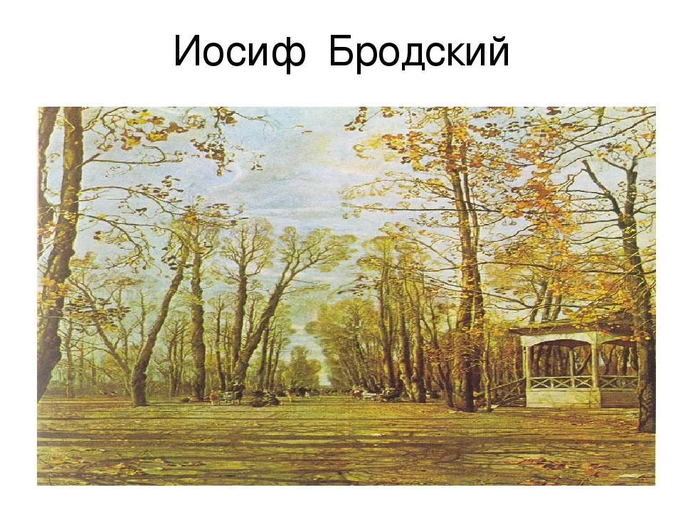 «Летний сад осенью» И.Бродского