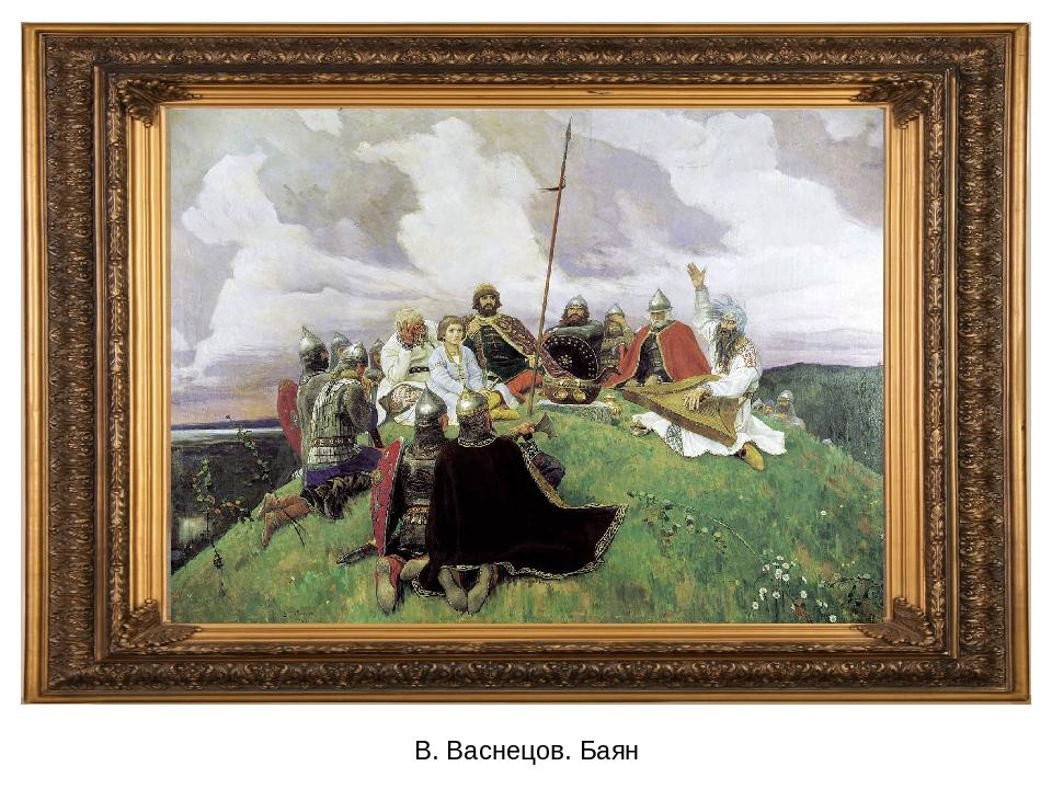 Баян. Сочинение по картине В. М. Васнецова