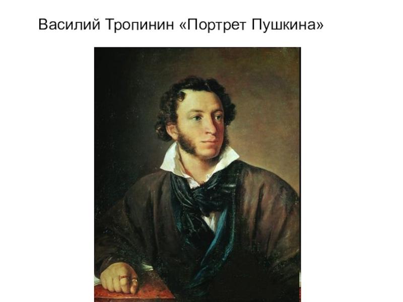 Описание картины «Пушкин» В. Тропинина