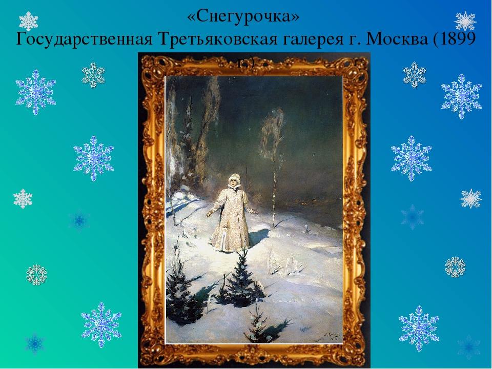 Снегурочка. Сочинение по картине В. Васнецова
