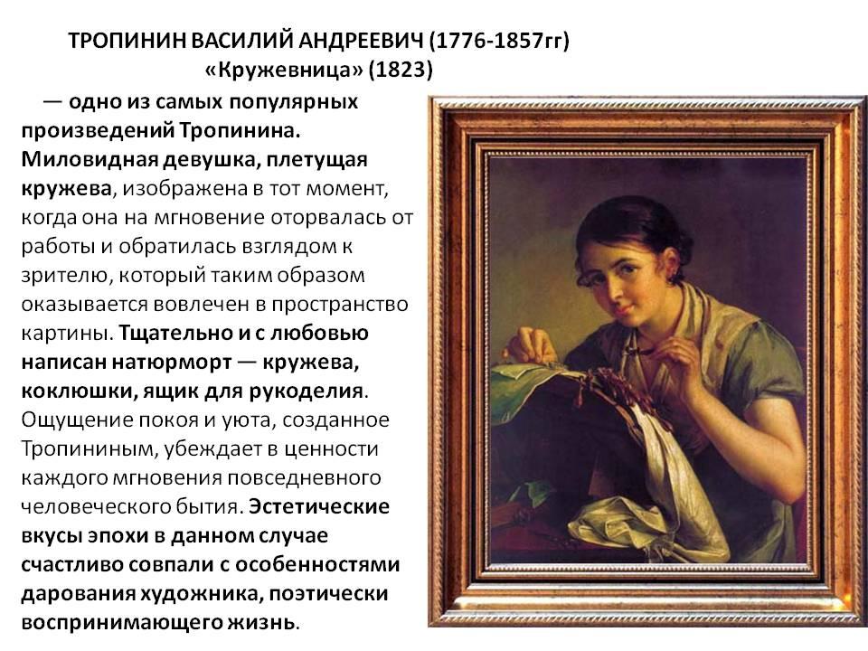 Сочинение по картине Тропинина «Кружевница»