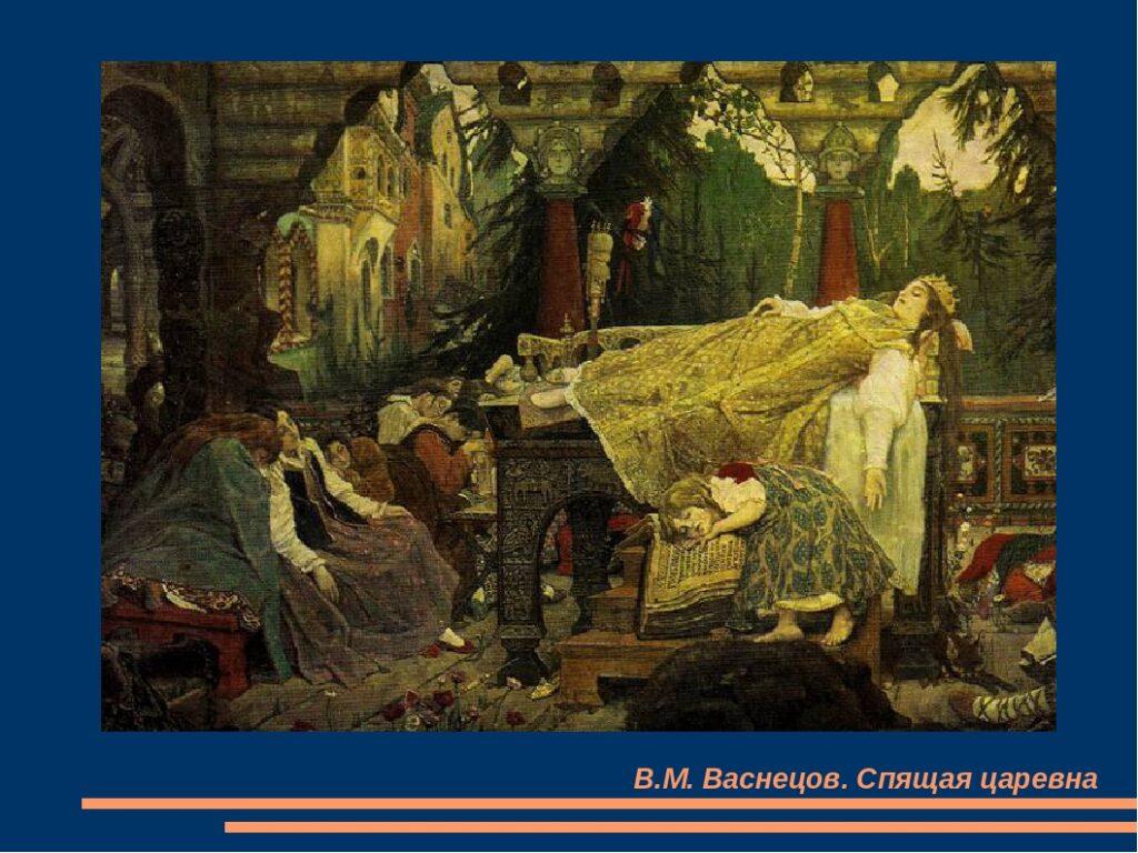 В. М. Васнецов «Сказка о спящей царевне»