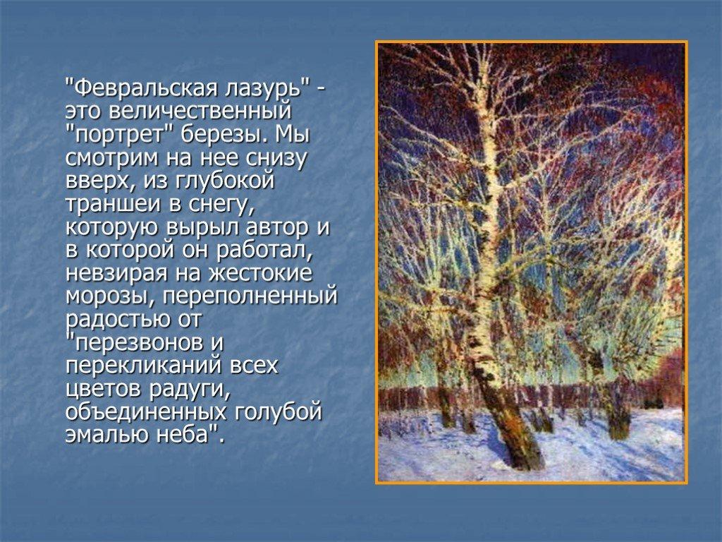 Февральская лазурь. Сочинение по картине И. Грабаря