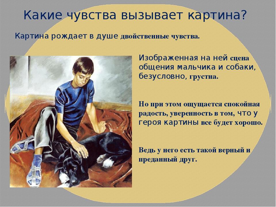 Настоящая дружба. Сочинение по картине Е. Широкова