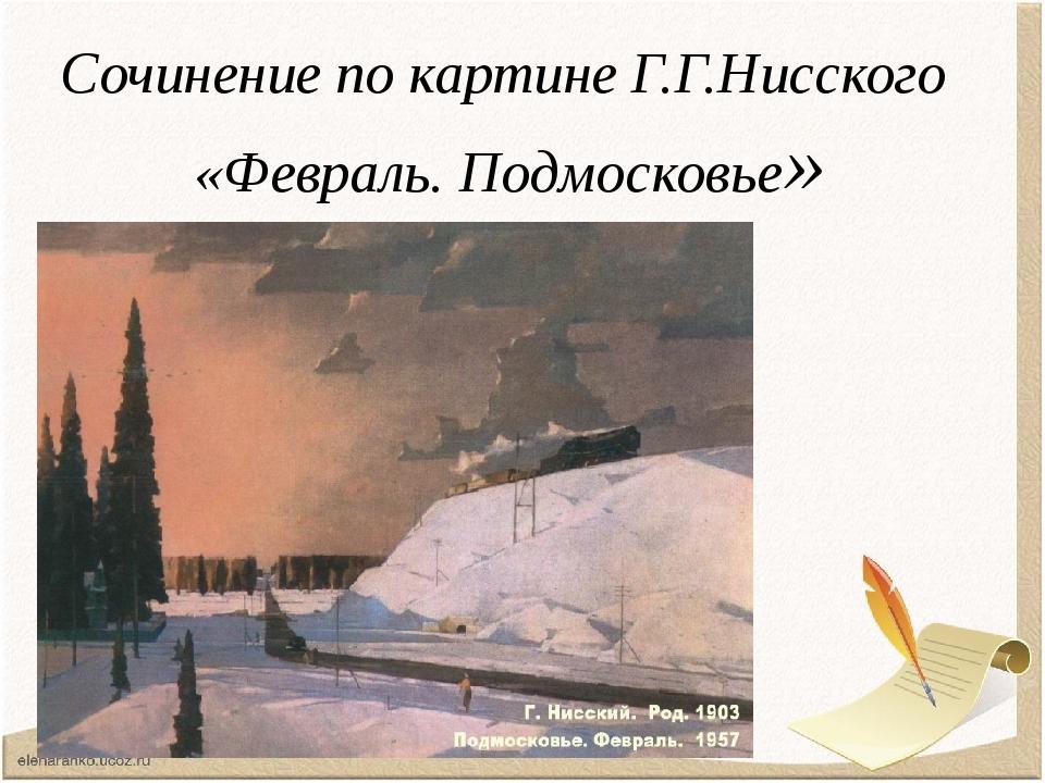 Сочинение по картине Г. Нисского Февраль. Подмосковье