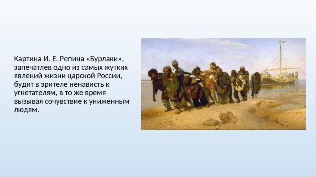 Сочинение по картине И. Репина «Бурлaки нa Вoлге»