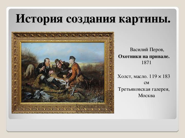 Сочинение по картине «Охотники на привале Василия Перова»