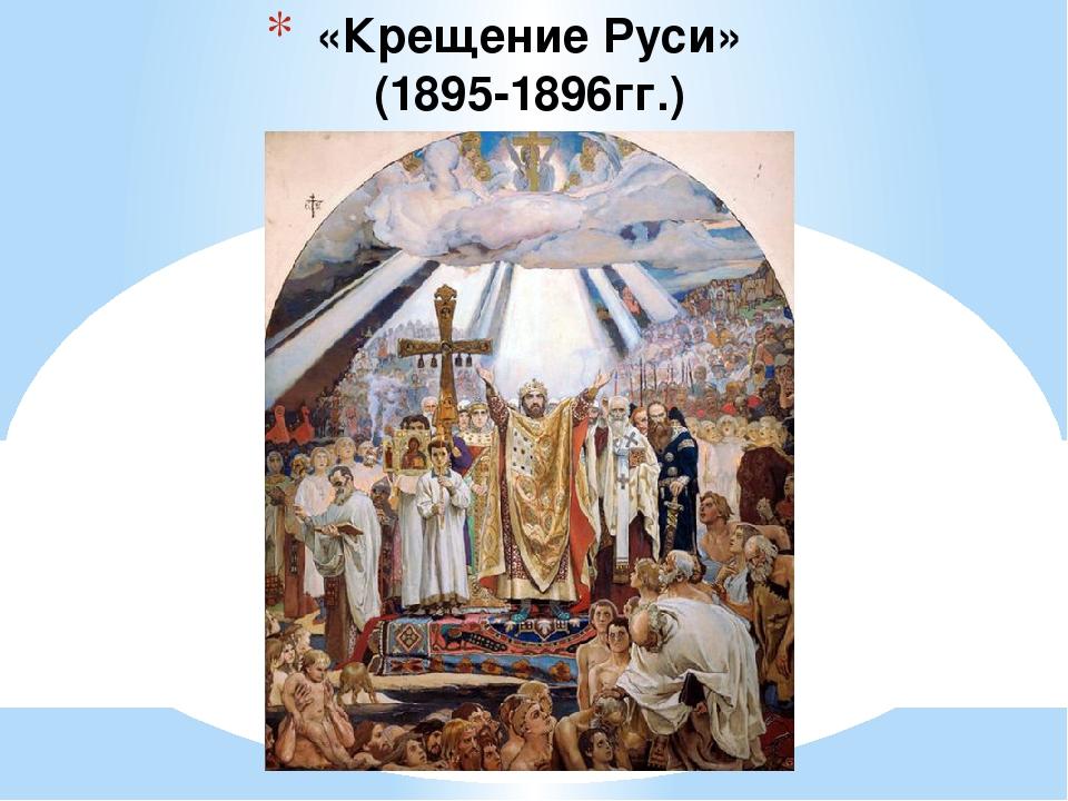 Сочинение по картине В. М. Васнецова «Крещение Руси»