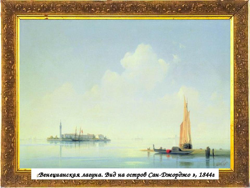 Айвазовского И. К. «Венецианская лагуна. Вид на остров Сан-Джорджо»