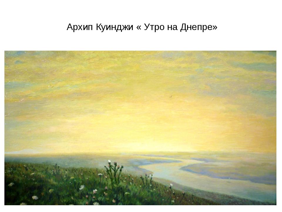 Днепр утром. Сочинение по картине А. И. Куинджи