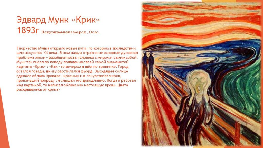 Сочинение по картине «Крик Эдварда Мунка»