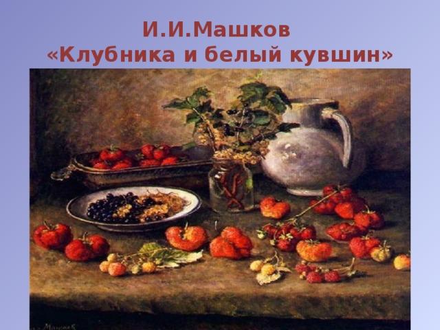 Машкова — Клубника и белый кувшин