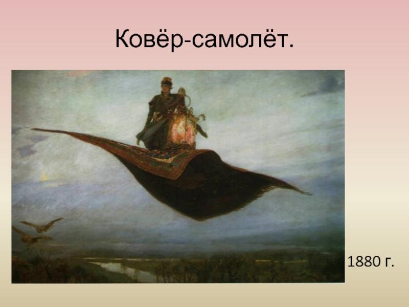 Сочинение по картине В.М. Васнецова «Ковер-самолет»