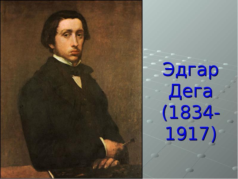 Эдгap Илэр Жермен Дега (1834-1917)