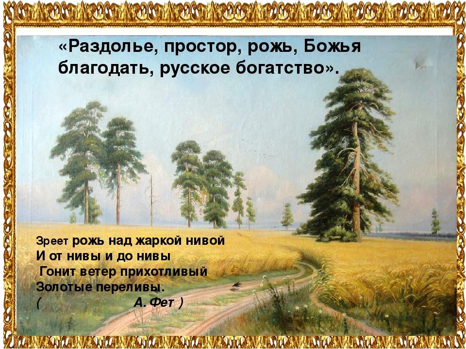 Рожь. Сочинение по картине И. Шишкина