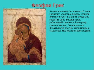 ФЕОФАН ГРЕК. ИСКУССТВО КОНЦА XIII
