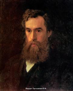 Сочинение по картине И.Н. Крамского «Портрет П.М. Третьякова»