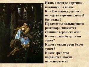 Сочинение по картине В.М. Васнецова «Иван-царевич на Сером Волке»