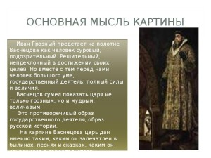 Сочинение по картине В.М. Васнецова «Царь Иван Васильевич Грозный»