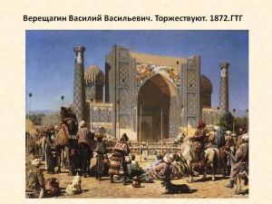 Сочинение по картине В.В. Верещагина «Торжествуют»