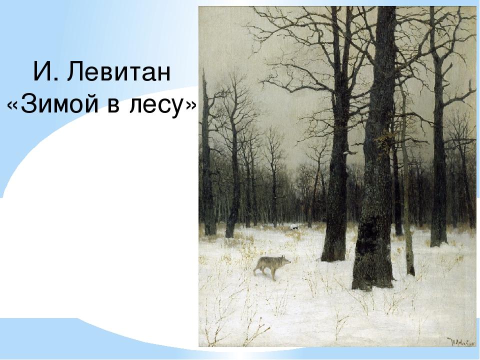 «Лес зимой» - Описание картины Исаака Левитана