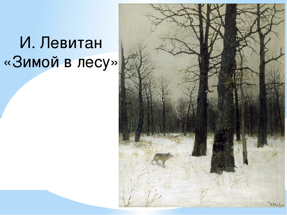Сочинение по картине И. И. Левитана «Зимой в лесу»