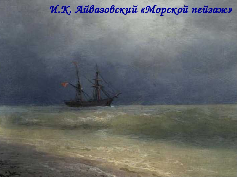 Сочинение по картине И. К. Айвазовского «Морской пейзаж»