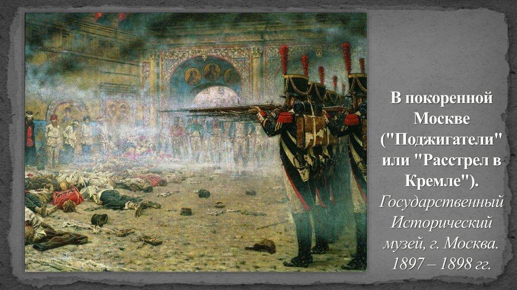 """В покоренной Москве (""""Поджигатели"""" или """"Расстрел в Кремле"""")"""