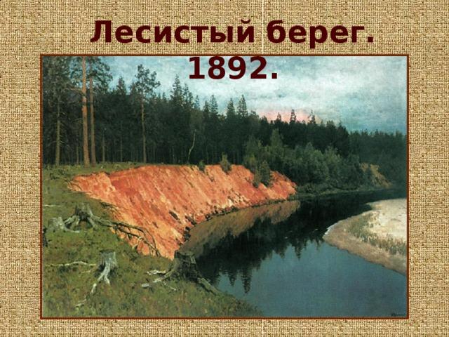 Сочинение по картине И. И. Левитана «Лесистый берег»