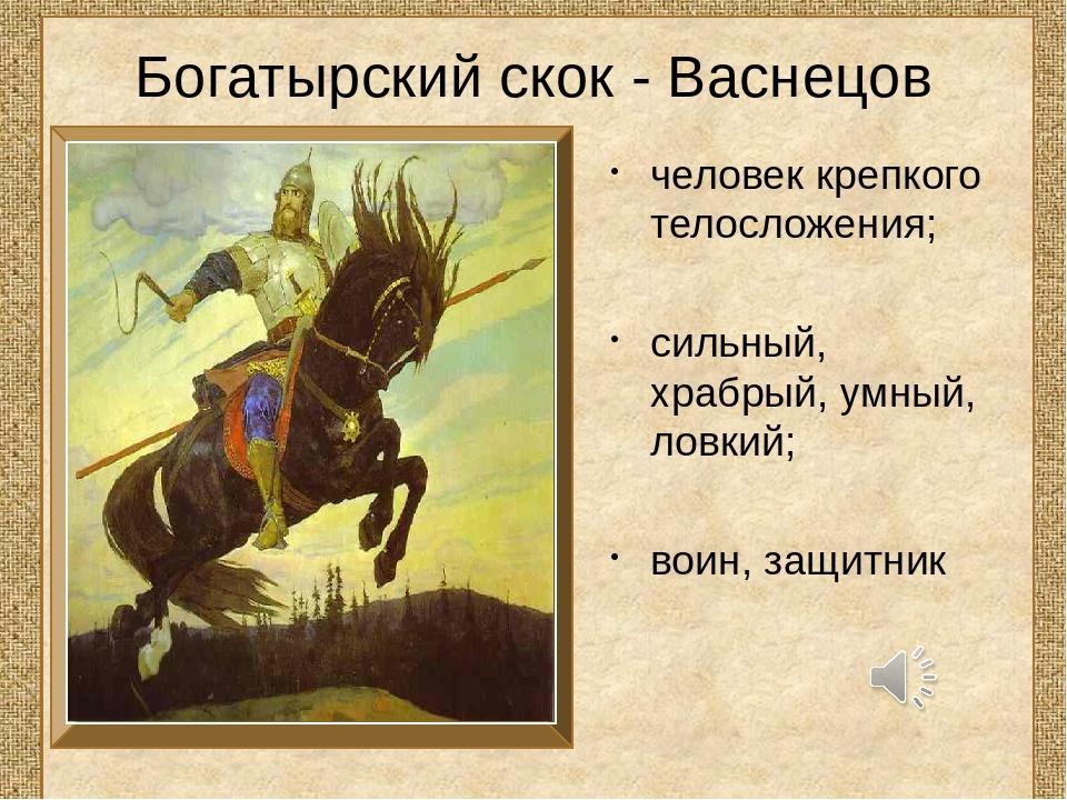 Сочинение по картине В. М. Васнецова «Богатырский скок»