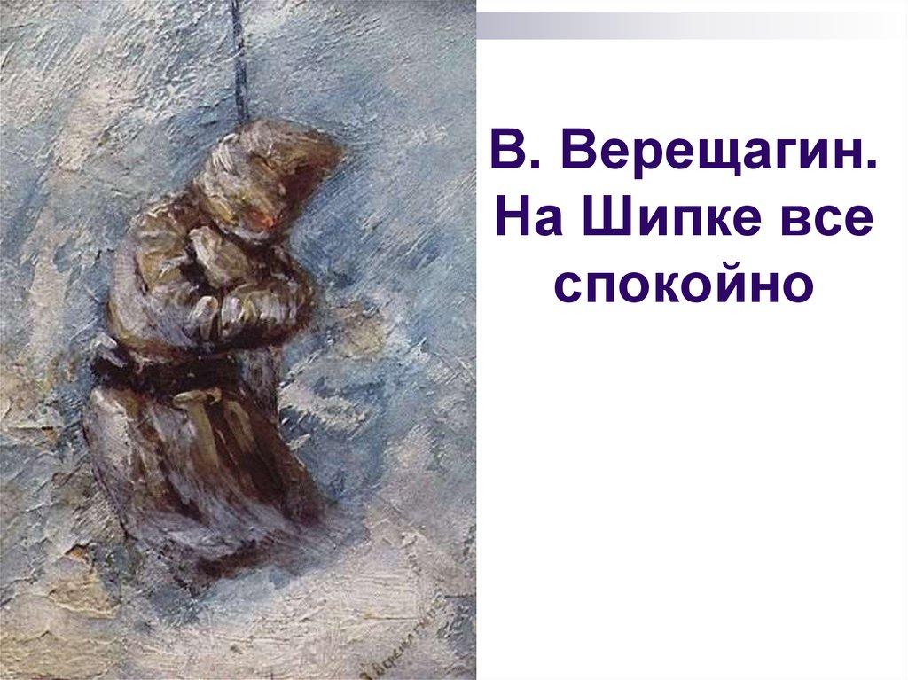 Василий Верещагин. На Шипке все спокойно...