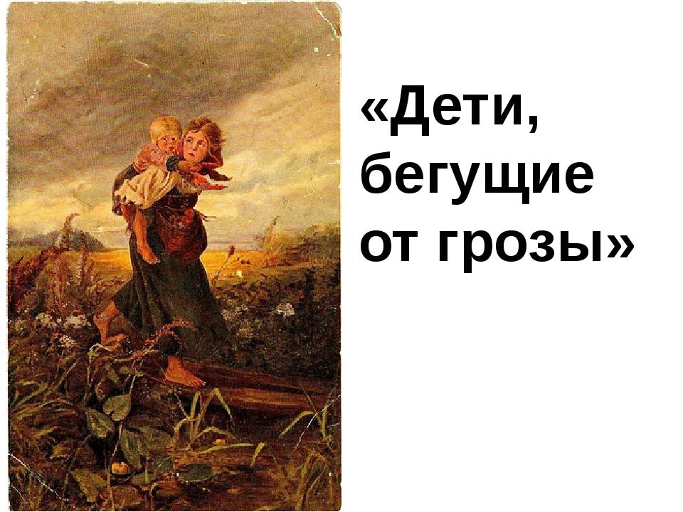 Сочинение по картине К.Е. Маковского «Дети, бегущие от грозы»