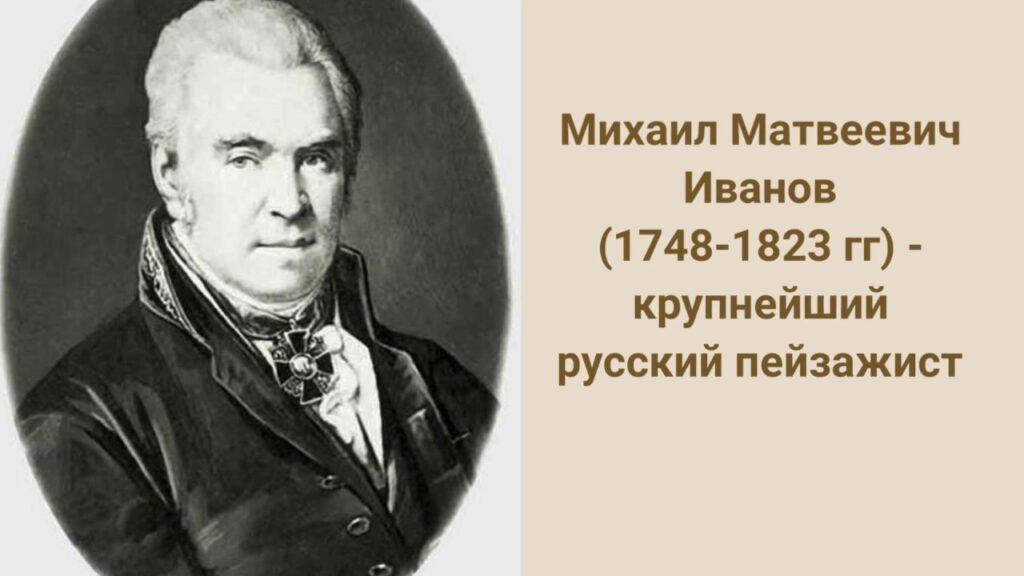 ИВАНОВ МИХАИЛ МАТВЕЕВИЧ