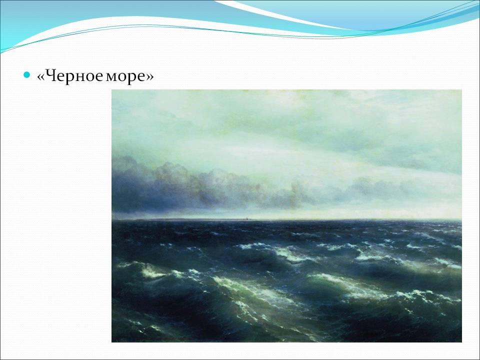 Сочинение по картине И. К. Айвазовского «Черное море»