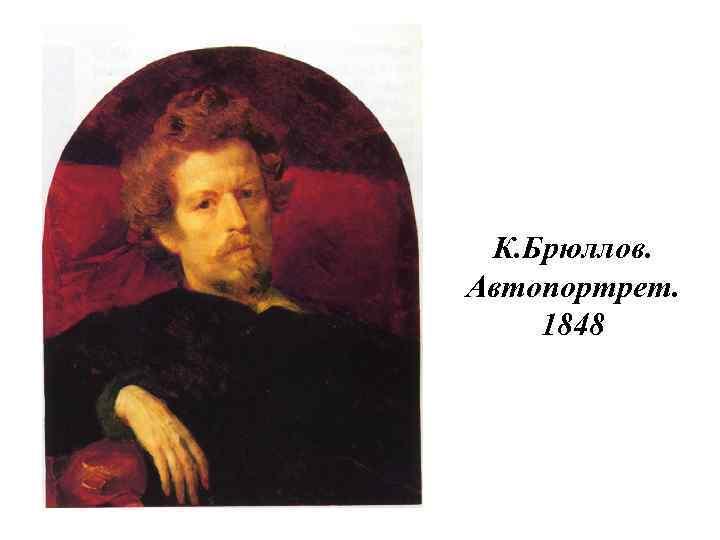Сочинение по картине К. П. Брюллова «Автопортрет»