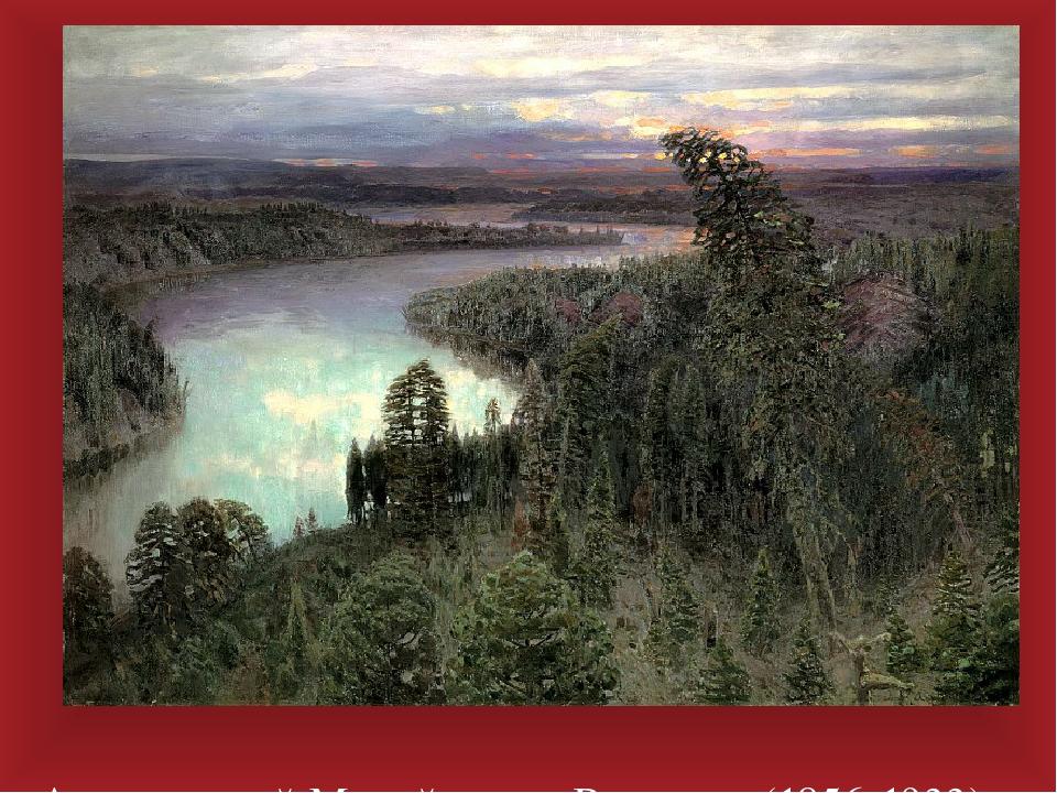 Сочинение по картине В. М. Васнецова «Северный край»
