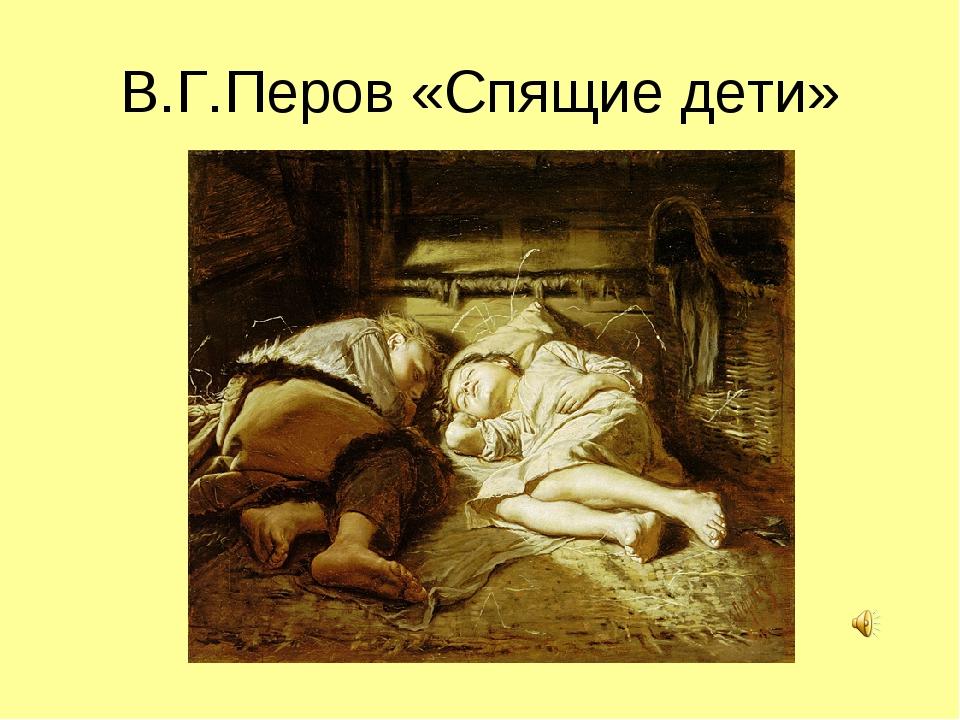 Сочинение по картине В. Г. Перова «Спящие дети»