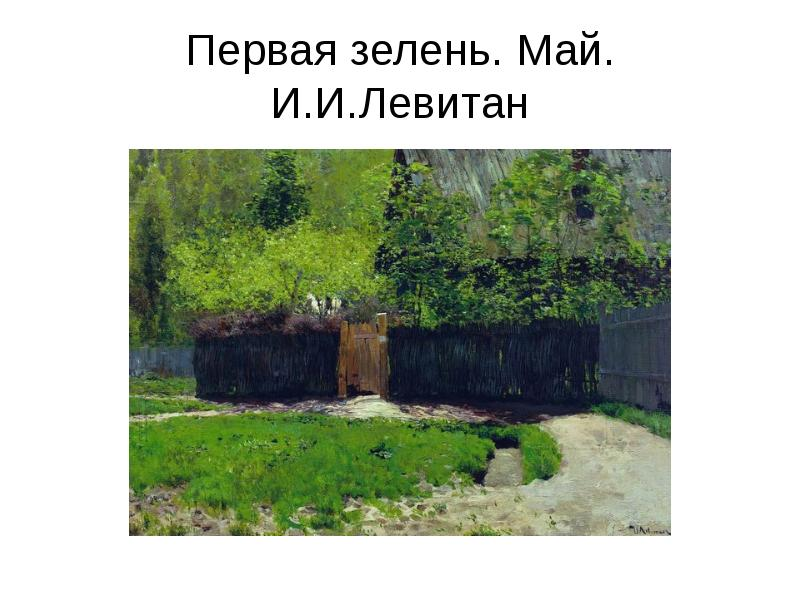 «Первая зелень. Май» - Описание картины Исаака Левитана