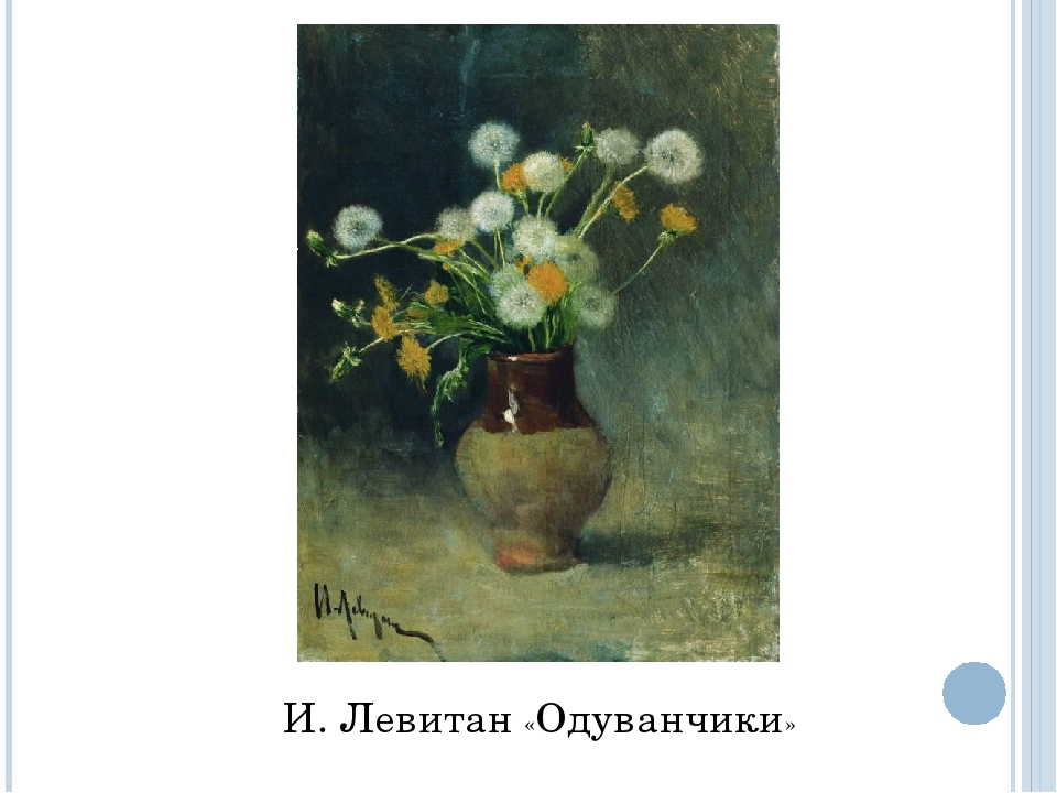 Сочинение по картине И. И. Левитана «Одуванчики»