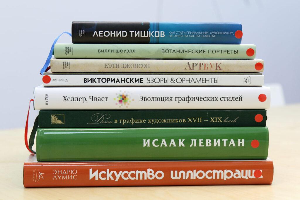 Книги об искусстве и культуре