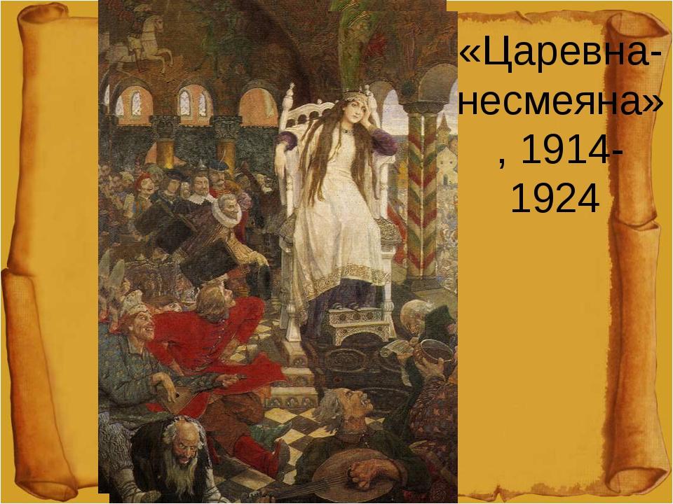 Сочинение по картине В. М. Васнецова «Царевна-несмеяна»