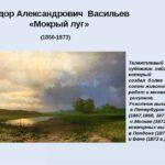 Сочинение по картине «Мокрый луг Федора Васильева»