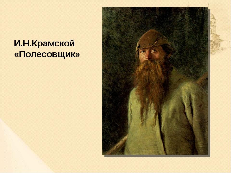 Сочинение по картине И. Н. Крамского «Полесовщик»