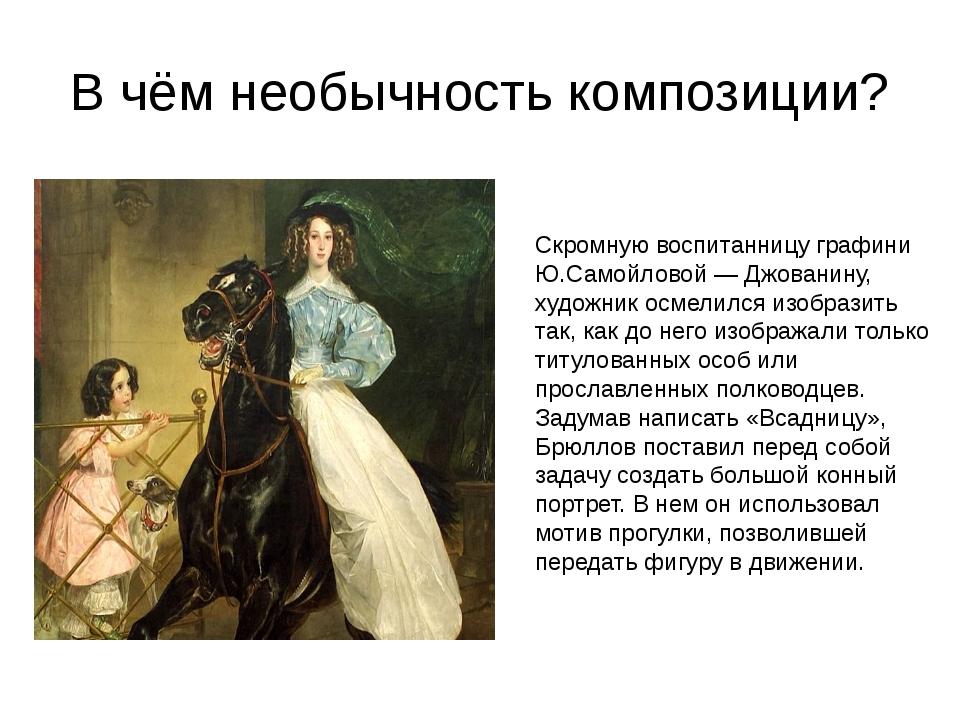 Сочинение по картине К. П. Брюллова «Всадница»