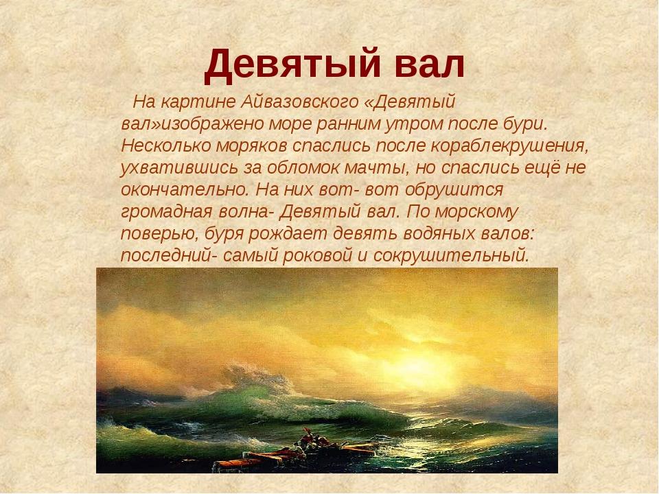 Сочинение по картине И. К. Айвазовского «Девятый вал»