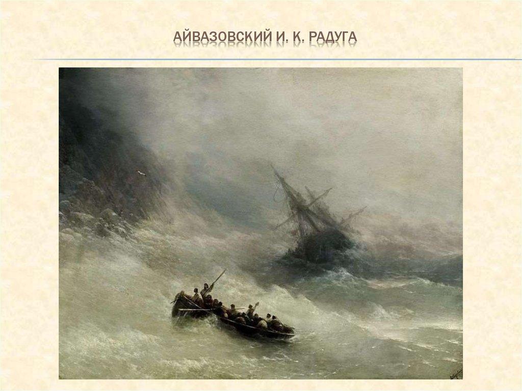 Сочинение по картине И. К. Айвазовского «Радуга»