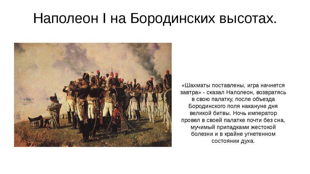 Сочинение по картине В. В. Верещагина «Наполеон на Бородинских высотах»