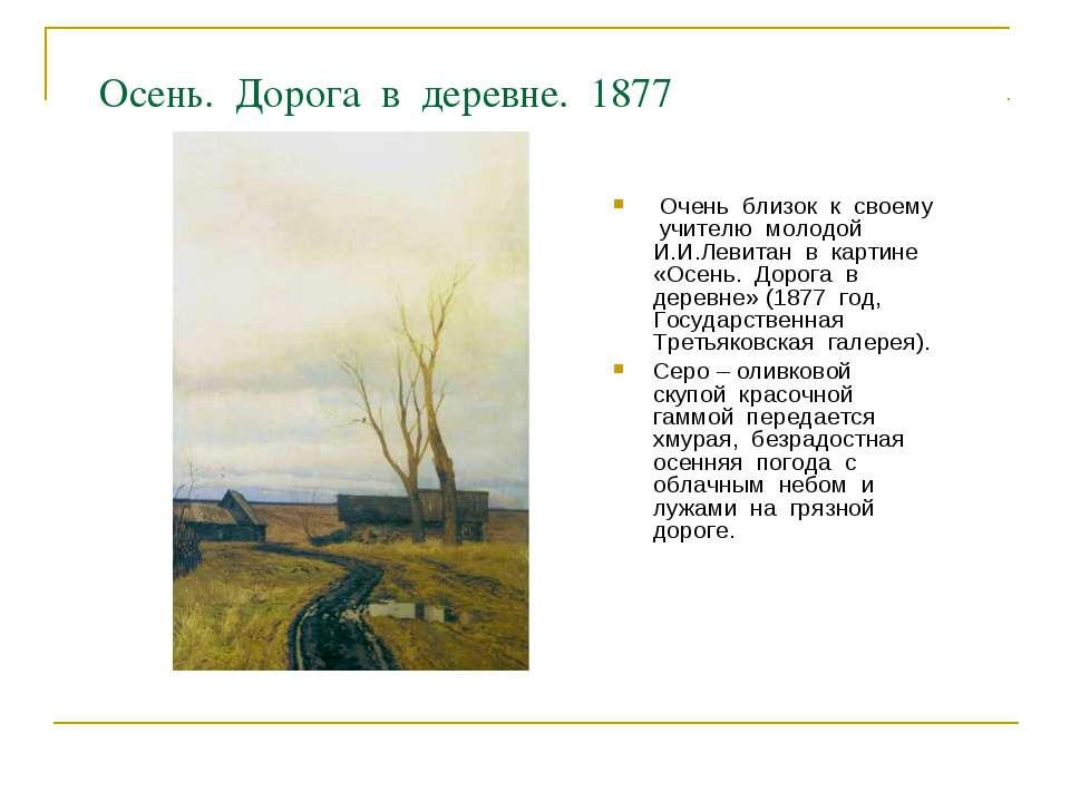 Сочинение по картине И. И. Левитана «Осень. Дорога в деревне»