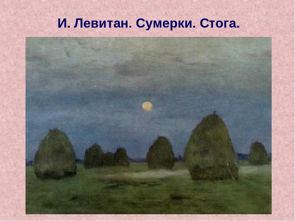 Сочинение по картине И. И. Левитана «Сумерки. Стога»